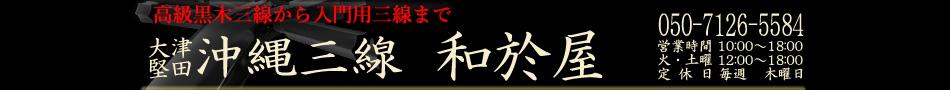 沖縄の三線を扱う専門店。京都・滋賀・大阪など関西一円よりお越しいただけます。