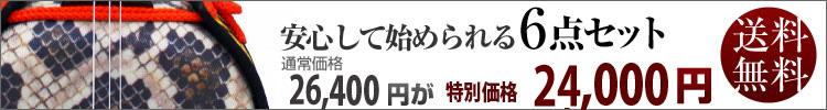 和於屋特別価格21000円 送料無料