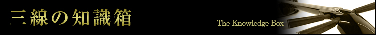 三線の知識箱