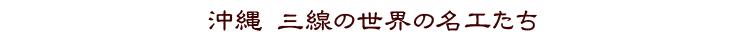 沖縄 三線の世界の名工たち