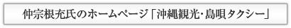 仲宗根氏のホームページ「沖縄観光・島唄タクシー」