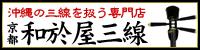 沖縄の三線を扱う専門店 京都 和於屋三線