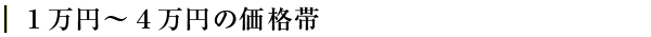 1万円から4万円の価格帯