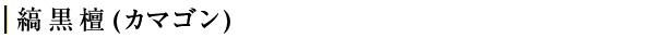 縞黒檀(カマゴン)
