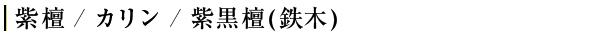 紫檀/カリン/紫黒檀(鉄木)