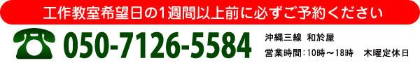 電話 050-7126-5584