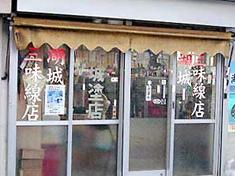 湖城氏のお店「湖城三味線店」