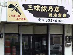 親泊宗氏のお店「三味線乃店 親泊宗康」